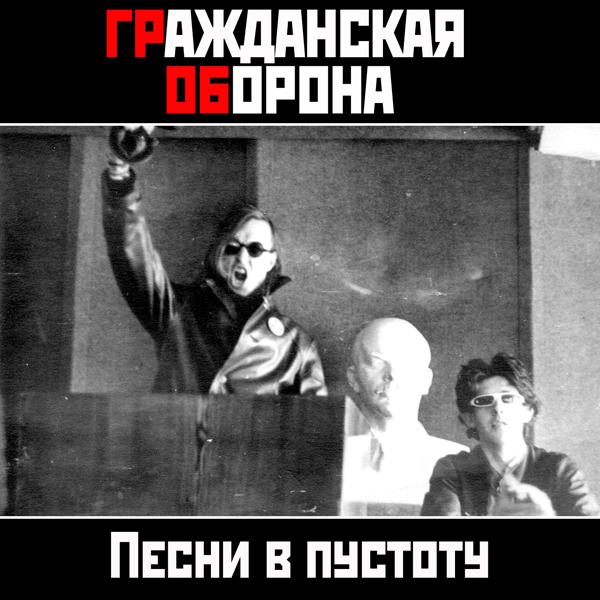 Егор летов на хуй
